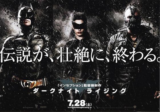 The Dark Knight Rises, Japanese Movie Poster