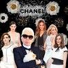 Chanel, Karl Lagerfeld, Muses, Kristen Stewart, Kendall Jenner, Sarah Jessica Parker, Blake Lively, Keira Knightley