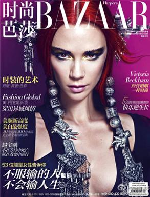 Victoria Beckham, Harper's Bazaar China