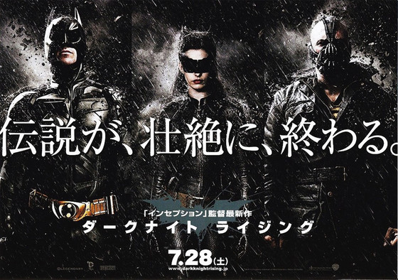 The Dark Knight Rises, Japanese Movie Poster