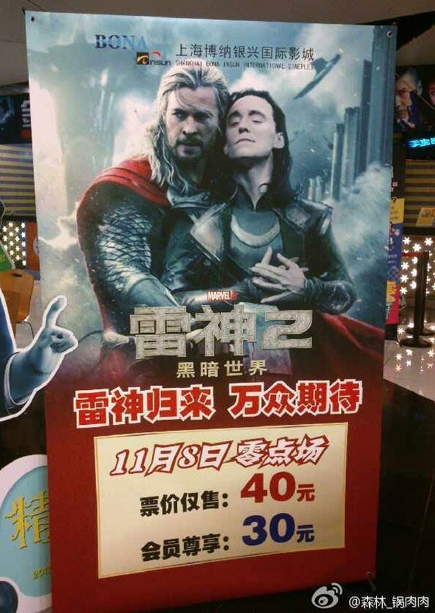 Thor: A Dark World, Shanghai Poster