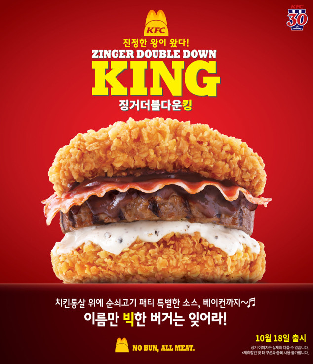 KFC's Zinger Double Down King