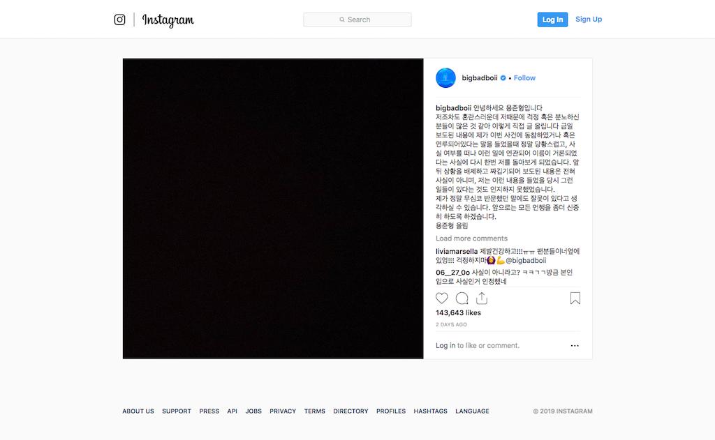 Third Korean Celebrity Involved In The Secret Porn Scandal