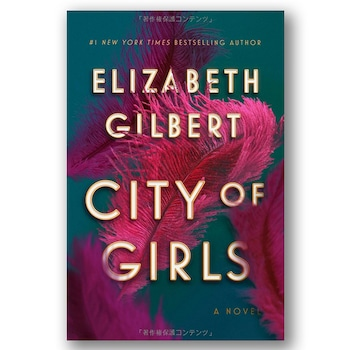 E-comm: Book Covers - City of Girls: A Novel