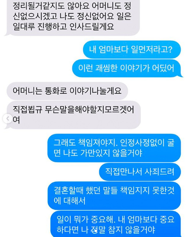 Goo Hye-Sun, Divorce